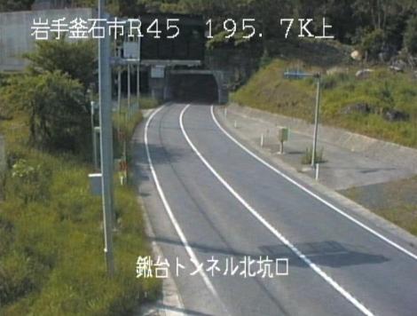鍬台トンネル北坑口から国道45号が見えるライブカメラ。