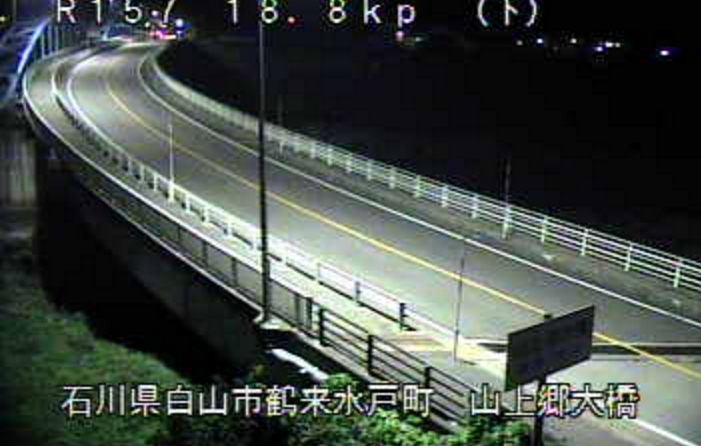 国道157号山上郷大橋ライブカメラは、石川県白山市鶴来の山上郷大橋に設置された国道157号が見えるライブカメラです。