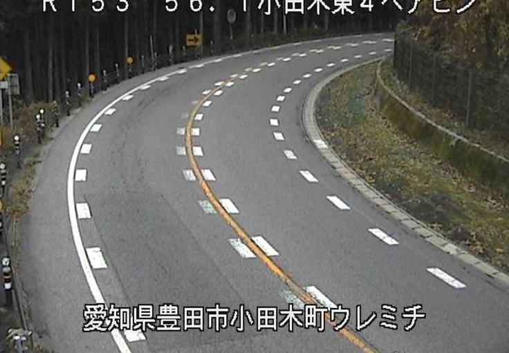 国道153号小田木東ヘアピンライブカメラ(愛知県豊田市小田木町)