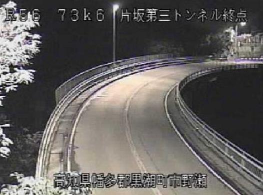 国道56号片坂第三トンネル終点ライブカメラ(高知県黒潮町市野瀬)
