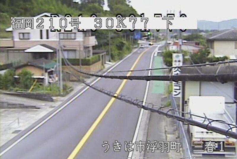 国道210号三春ライブカメラ(福岡県うきは市浮羽町)