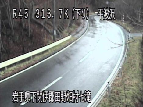 国道45号平波沢