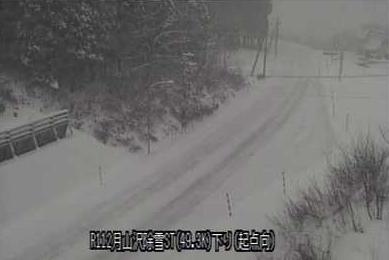 国道112号月山沢除雪ステーション