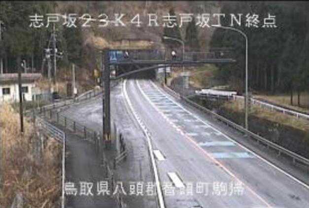 鳥取自動車道志戸坂峠ライブカメラは、鳥取県智頭町駒帰の志戸坂峠に設置された志戸坂峠道路・鳥取自動車道(鳥取道)が見えるライブカメラです。