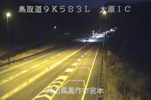 鳥取自動車道大原インターチェンジライブカメラは、岡山県美作市今岡の大原インターチェンジ(大原IC)に設置された鳥取自動車道(鳥取道)が見えるライブカメラです。