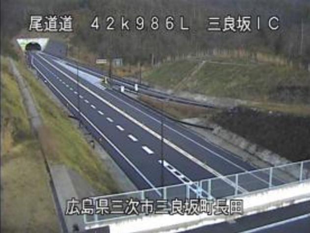三良坂インターチェンジから尾道自動車道