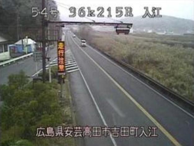 国道54号入江