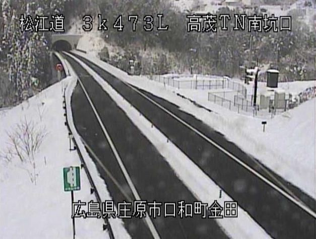 松江自動車道高茂トンネル南坑口