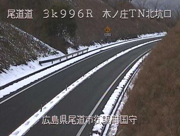 尾道自動車道木ノ庄トンネル北坑口