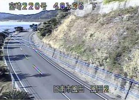 国道220号風田ライブカメラ(宮崎...