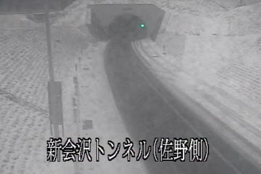 国道293号新会沢トンネル佐野側