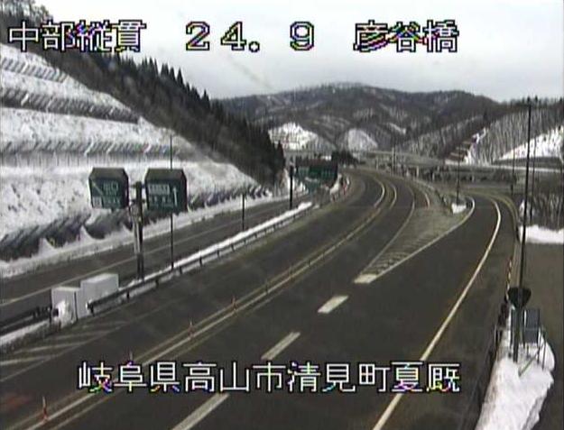 国道158号中部縦貫自動車道彦谷1号橋
