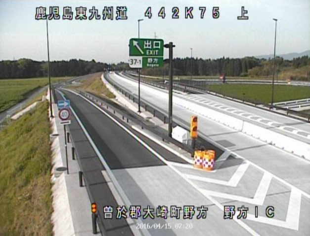 東九州自動車道野方インターチェンジ