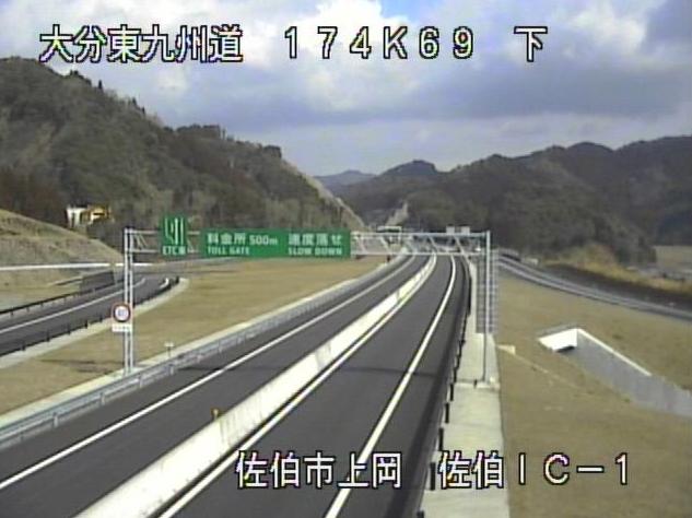 東九州自動車道佐伯インターチェンジ