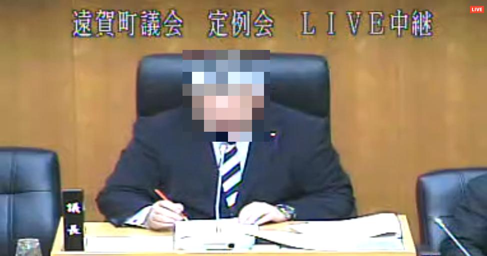 遠賀町議会
