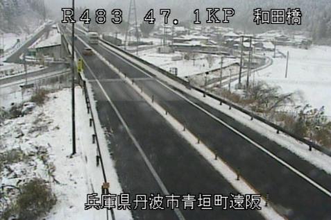国道483号和田橋