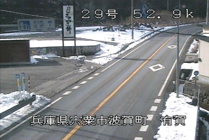 国道29号有賀