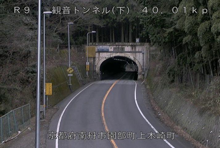 国道9号観音トンネル園部側