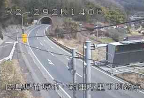 国道2号新田万里トンネル終点