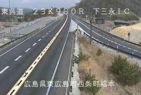 国道375号東広島呉自動車道下三永福本インターチェンジ