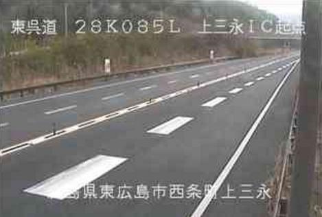 国道375号東広島呉自動車道上三永インターチェンジ起点