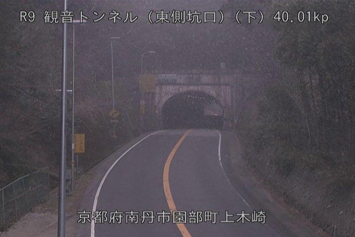 国道9号観音トンネル園部側ライブカメラ(京都府南丹市園部町)