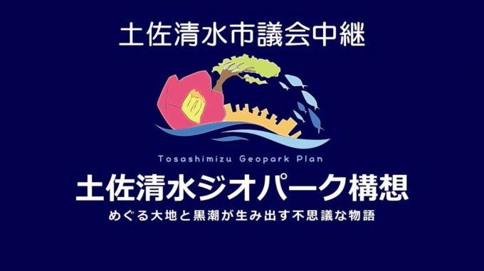 土佐清水市議会ライブカメラ