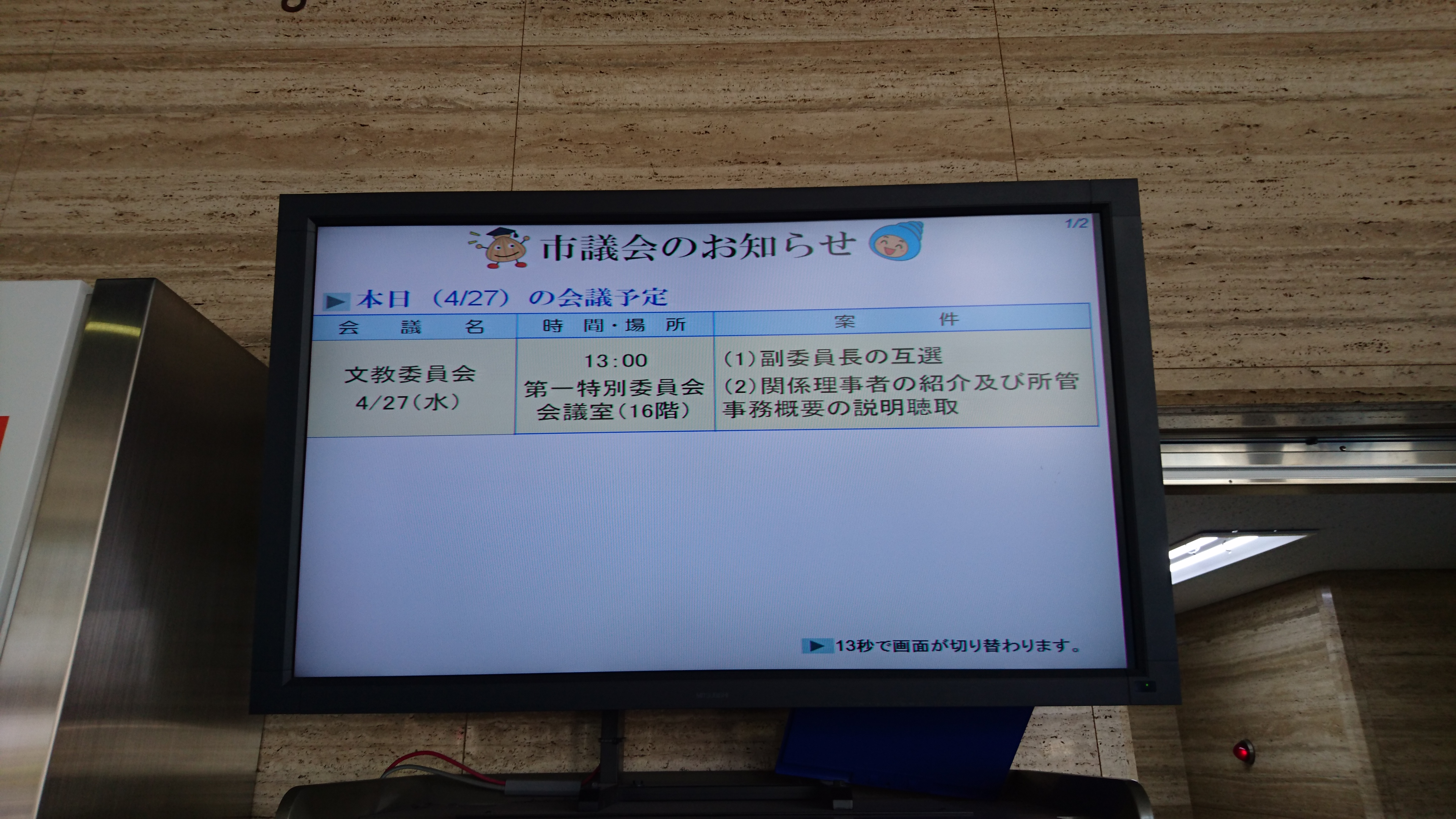 議会中継ライブカメラ