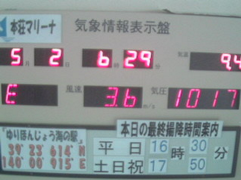 本荘マリーナ気象情報表示盤