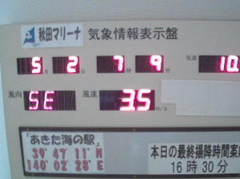 秋田マリーナ気象情報表示盤