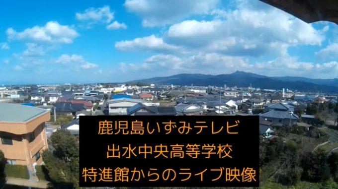 鹿児島いずみテレビライブカメラ(鹿児島県出水市西出水町)