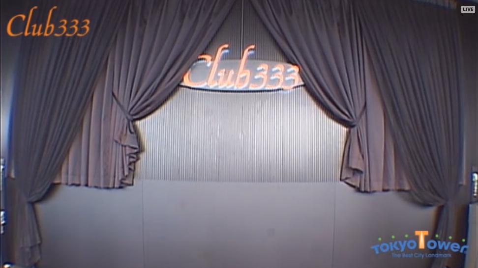 Club333(東京タワー大展望台1F)からClub333公開配信(日曜日)が見えるライブカメラ。