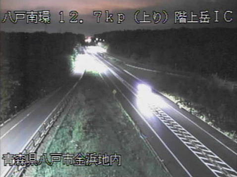 種差海岸階上岳インターチェンジ(種差海岸階上岳IC)から八戸南道路が見えるライブカメラ。