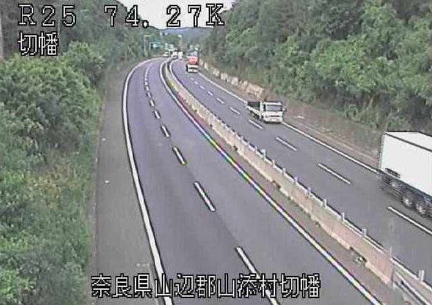 切幡から名阪国道(国道25号バイパス)が見えるライブカメラ。