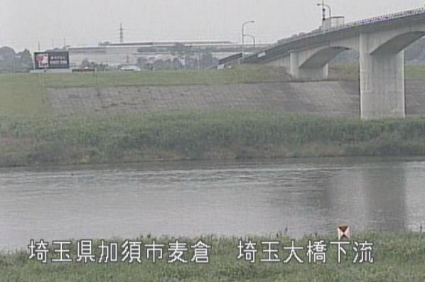利根川埼玉大橋下流ライブカメラ
