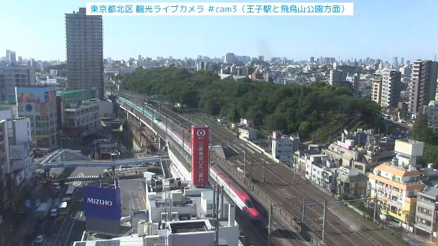 北とぴあ11Fから王子駅・東北上越新幹線・京浜東北線・東北本線・飛鳥山公園の桜・国道122号が見えるライブカメラ。