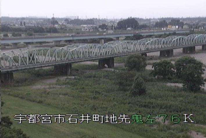 栃木県宇都宮市石井町の下館河川事務所石井出張所に設置された鬼怒川が見えるライブカメラです。