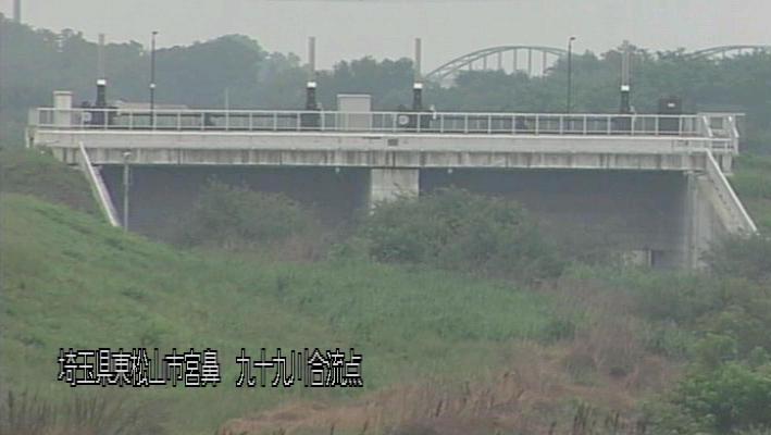 九十九川九十九川合流点ライブカメラは、埼玉県東松山市正代の九十九川合流点に設置された九十九川が見えるライブカメラです。