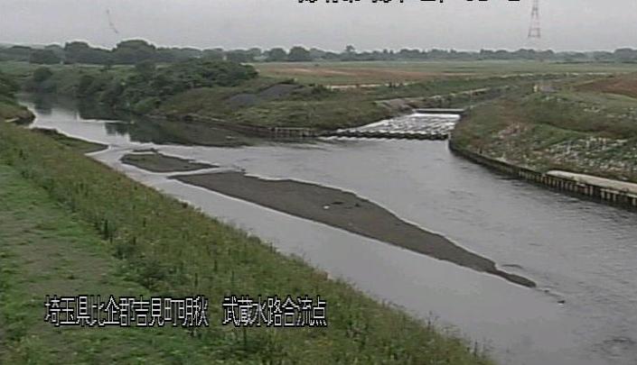 荒川武蔵水路合流点ライブカメラは、埼玉県吉見町明秋の武蔵水路合流点(糠田橋)に設置された荒川が見えるライブカメラです。