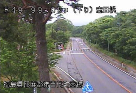 志田浜から国道49号が見えるライブカメラ。