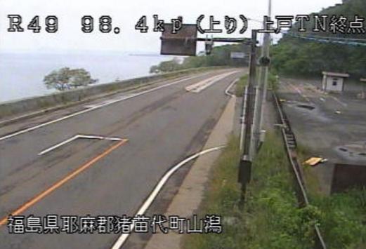 上戸トンネル終点から国道49号・猪苗代湖が見えるライブカメラ。