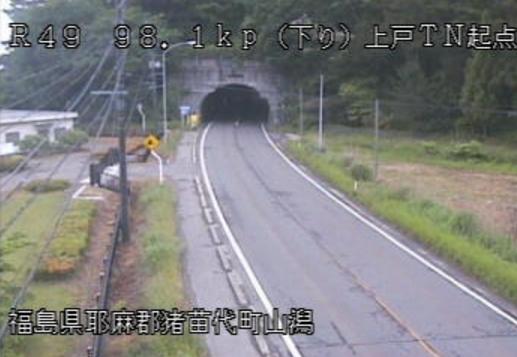 上戸トンネル起点から国道49号が見えるライブカメラ。