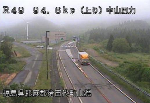 中山風力から国道49号が見えるライブカメラ。