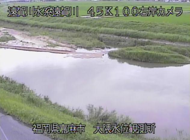 遠賀川大隈水位観測所ライブカメラは、福岡県嘉麻市貞月の大隈水位観測所に設置された遠賀川が見えるライブカメラです。