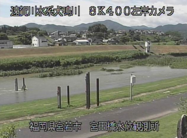犬鳴川宮田橋水位観測所ライブカメラは、福岡県宮若市本城の宮田橋水位観測所(犬鳴川河川公園付近)に設置された犬鳴川が見えるライブカメラです。
