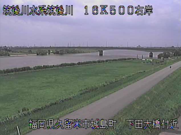 筑後川下田大橋ライブカメラは、福岡県久留米市城島町の下田大橋に設置された筑後川が見えるライブカメラです。