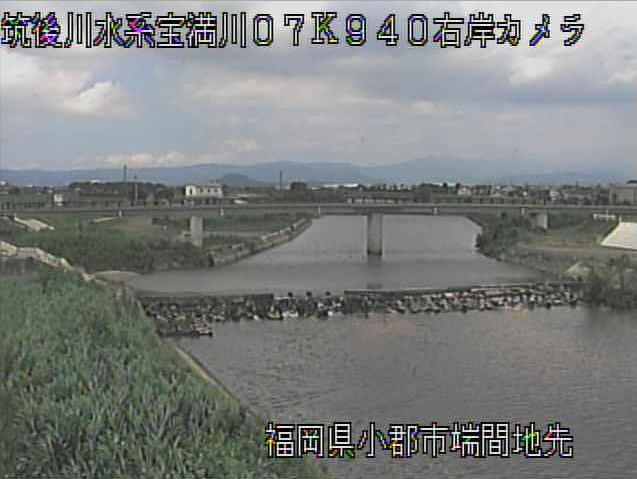 宝満川端間ライブカメラは、福岡県小郡市福童の端間に設置された宝満川が見えるライブカメラです。