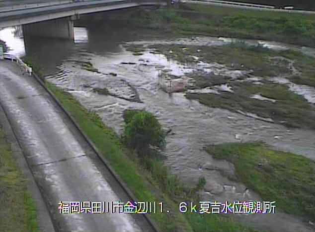 金辺川夏吉水位観測所ライブカメラは、福岡県田川市夏吉の夏吉水位観測所(吉田橋付近)に設置された金辺川が見えるライブカメラです。