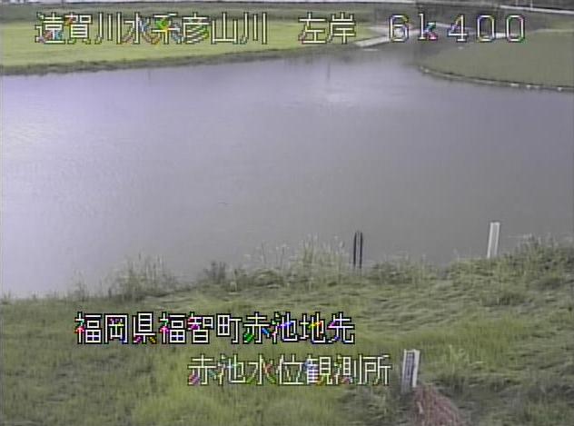 彦山川赤池水位観測所ライブカメラは、福岡県福智町赤池の赤池水位観測所(上野橋付近)に設置された彦山川が見えるライブカメラです。