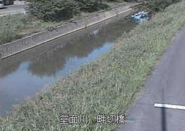 堂面川畔切橋ライブカメラは、福岡県大牟田市中白川町の畔切橋に設置された堂面川が見えるライブカメラです。